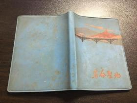 革命圣地 空白未用日记本 6幅革命圣地彩色插页