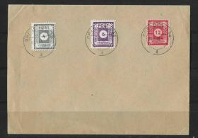 德国邮票 1945年 苏联占领区 西萨克森 数字 首日封