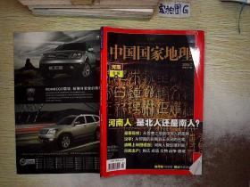 中国国家地理  2008 7    (无赠送).