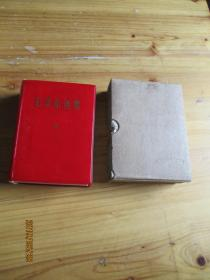 毛泽东选集一卷本  带书套  如图83号