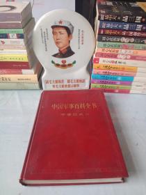 《中国军事百科全书》(第9卷,军事历史ⅡI)