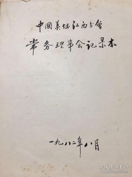 江西各地书画名家手迹(江西十老)