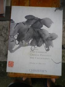 佳士得(香港)2005年----中国古代书画拍卖图录
