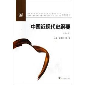 正版 中国近代史纲要 胡德坤 宋俭 第二版 武汉大学出版社