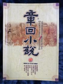 《章回小说》2004年第1期  总第145期.