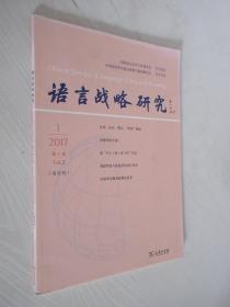 语言战略研究     2017年 第1期