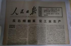 人民日报 1976年3月28日 第八版