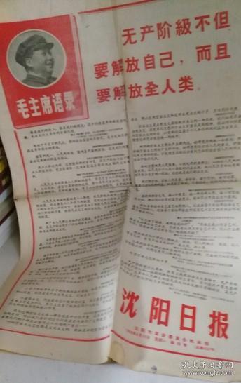 沈阳日报 1968年6月10日