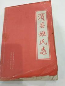 山东省滨县姓氏录