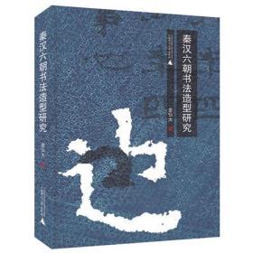 秦汉六朝书法造型研究