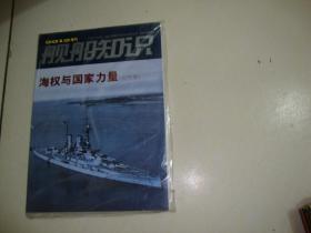 舰船知识 2012 增刊 :海权与国家力量(近代卷)