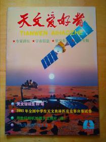 天文爱好者2003-5