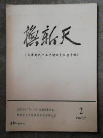 换新天(1967年第2期)