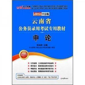 2013·中公版云南省公务员录用考试专用教材:申论