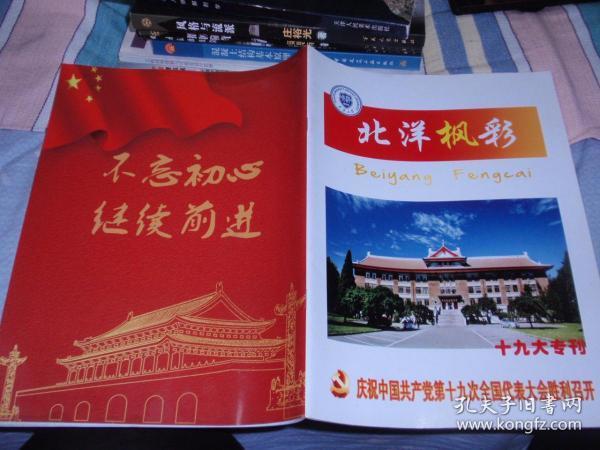 杂志:北洋枫彩(十九大专刊)L6