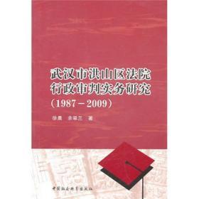 武汉市洪山区法院行政审判实务研究:1987-2009