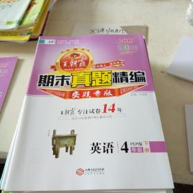 期末真题精编PEP版英语四年级下册