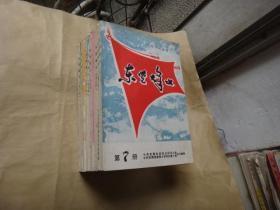 东莞烽火 (1—12册全)缺 第10,12 两期  10册合售
