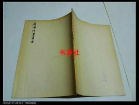 唐诗评选导言.1937年初版(只缺少前封皮,没有版权页)包快递