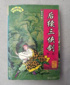 后续三侠剑(第一卷)