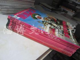 旅游天地 2002年第1-9.12期  共10本合售