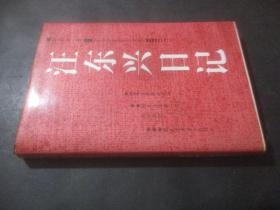 汪东兴日记 精装 签赠本
