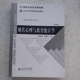 现代心理与教育统计学