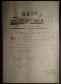 老报纸:新野县工人俱乐部活动月报(1986年11期,手刻油印)