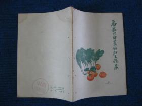 番茄大白菜的加工保藏(1960)