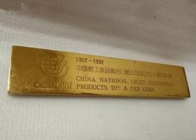 中国轻工业品进出口总公司成立四十周年纪念