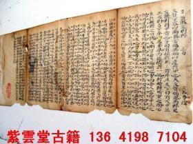 清代官员,李漟, 科举考文献,原始手稿  #4759