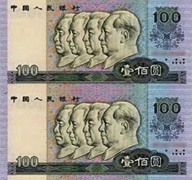 全新第四套人民币1990版壹佰元钱币二连体钞纸币收藏