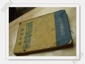 民国旧书1948年【无线电收音机】