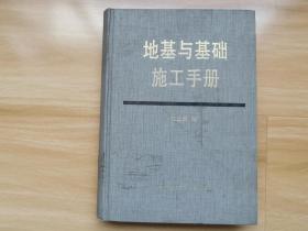 地基与基础施工手册