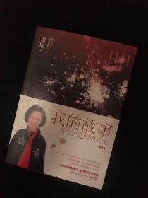 瓊瑤親筆     簽名    我的故事