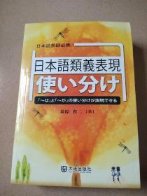 日语近义表现区分使用:「ーは」と「ーが」の使い分けが说明できる