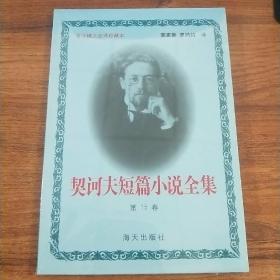 契诃夫短篇小说全集   第15卷
