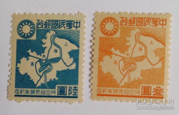 民国邮票 纪11收回租界全新邮票