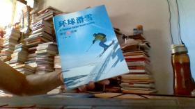 环球滑雪游记与攻略