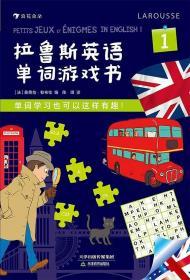 拉鲁斯英语单词游戏书
