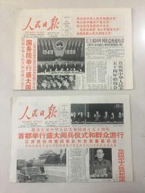 隆重庆祝中华人民共和国成立50周年的人民日报。1 日2 日二天二份报