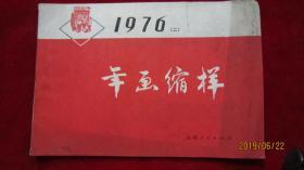 1976年 年画缩样【二】