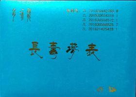 多功能长寿梦表【我们心中的红太阳——毛泽东(1893--2018)】