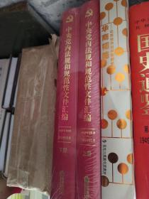 中央党内法规和规范性文件汇编