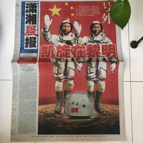 潇湘晨报号外:神六凯旋在黎明