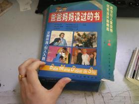 爸爸妈妈读过的书 上下集【23本合售】T1386