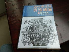 现代语文版 资治通鉴 26 淝水之战