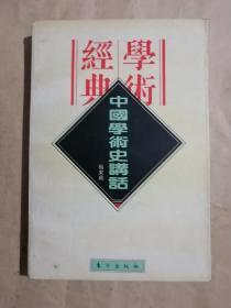 中国学术史讲话-民国学术经典文库(1996年1版1印书口有尘灰书内整洁无勾划)