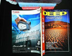 中国科学探险2006.1