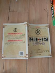 孙子兵法与三十六计使用手册:精编典藏版